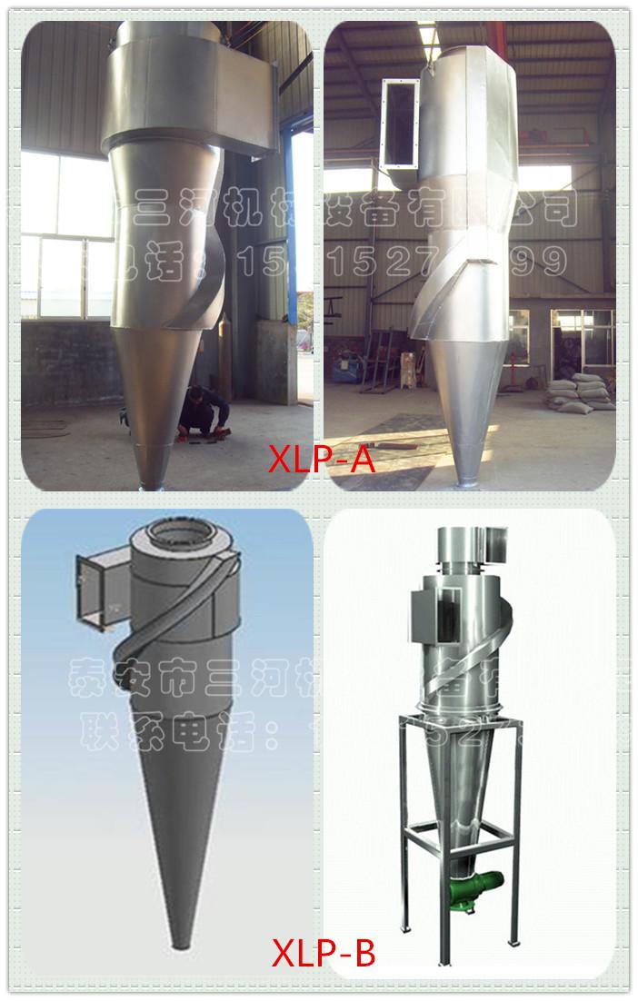 干燥器_XLP旋风分离器(除尘器)_泰安市三河机械设备有限公司